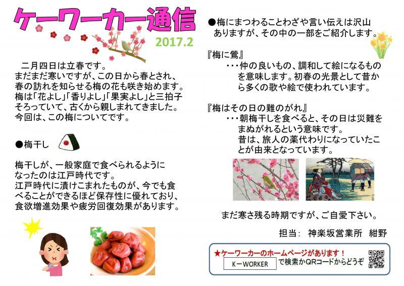 ケーワーカー通信29.2